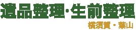 遺品整理・生前整理 横須賀・葉山 株式会社リフレックス